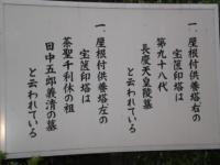 長慶寺 案内図