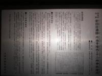 円福寺・十二所神社案内板