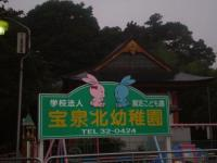 円福寺と宝泉