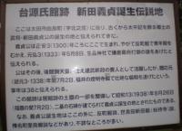 台源氏館跡・案内板