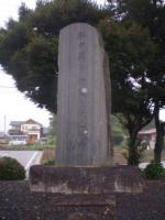 台源氏館・台源氏館跡の碑
