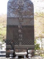 円福寺・堀口氏供養塔