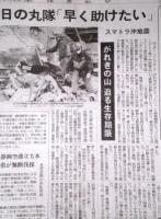 日の丸隊 スマトラ沖地震