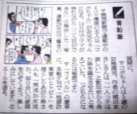 朝日新聞でコボちゃん