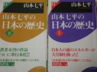 山本七平の日本の歴史