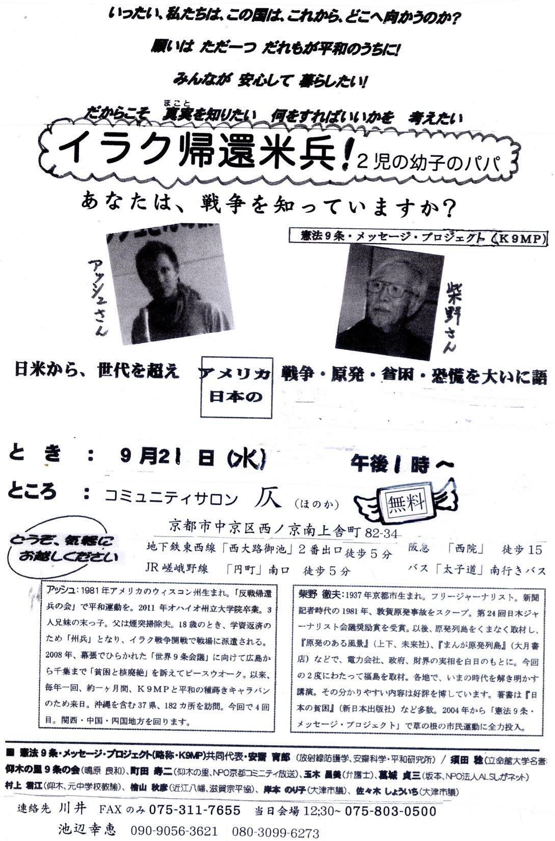 9/23(金・祝) イラク米帰還兵の話