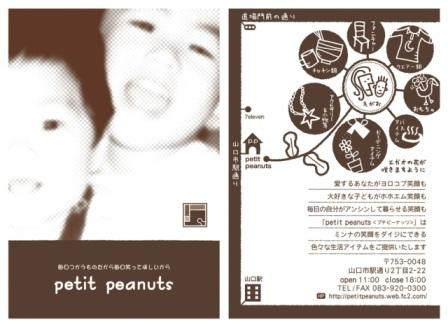 petit peanuts