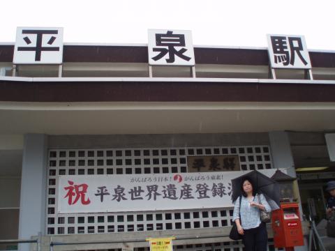 hiraizumi1