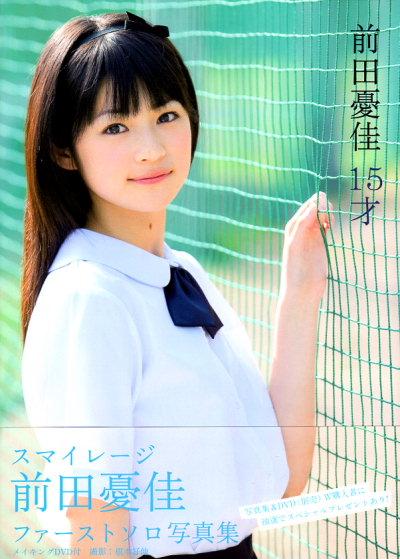 前田憂佳15歳。