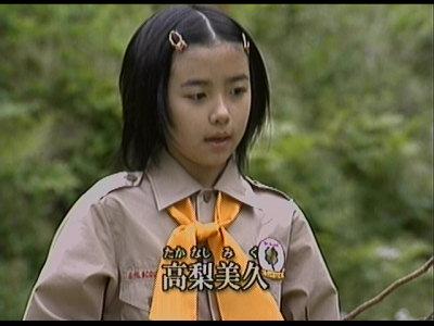 美久佐紀ちゃん。