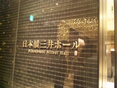 日本橋三井ホール。