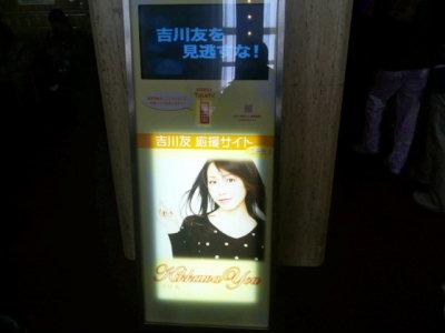 吉川友応援プロジェクト。