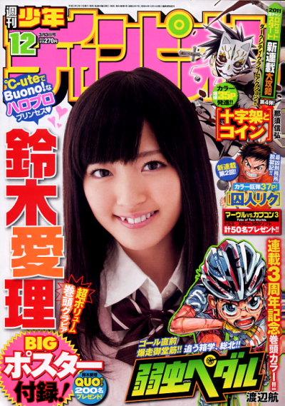 週刊少年チャンピオン。