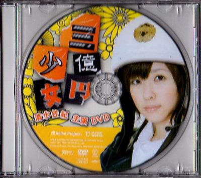 三億円少女。