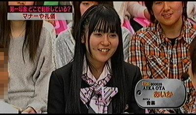 多田愛佳。