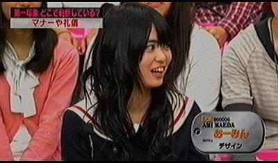 前田亜美。