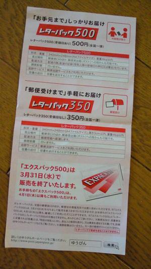 NEC_1277_convert_20100601175134.jpg