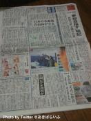 101105産経朝刊