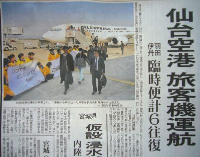 仙台空港再開