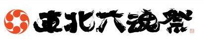 東北六魂祭題字