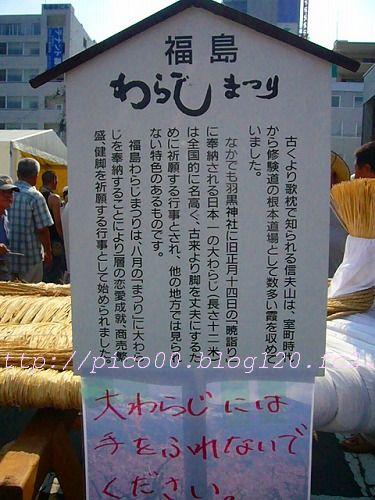 福島3-1270284★0