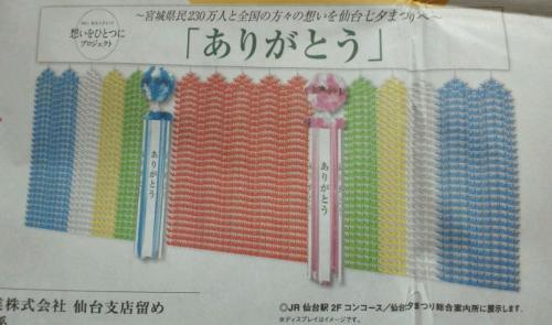 tanabataarigatou.jpg