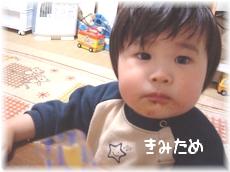 2005-02 ぴかちゃん1歳8ヶ月