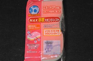 MAX浴槽スポンジソフト