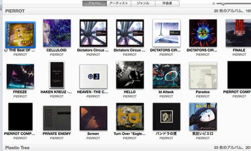 スクリーンショット(2010-01-07-22.18.35)