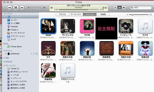 スクリーンショット(2010-01-07-22.41.01)