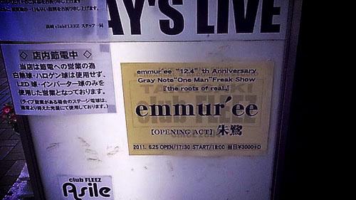 2011_06_25_16_19_18.jpg