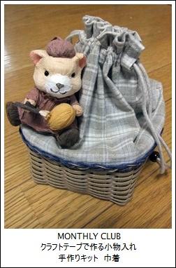 エコクラフト(巾着)