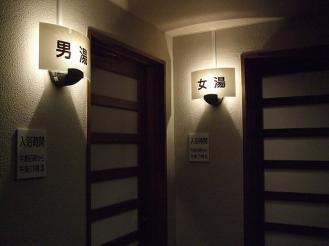 オーベルジュ蓮 大浴場 (4)