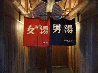 湖山荘 露天1 (1)