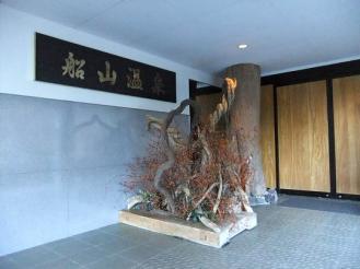 船山温泉 館内 (2)