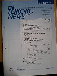 teikoku4