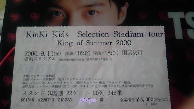 2000年9月15日チケット