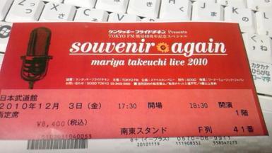 souvenir again チケット