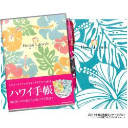HAWAI手帳