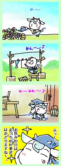 [ポンチマンガ第57話]