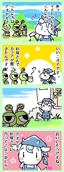[ポンチマンガ第58話]