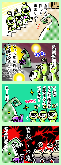 [ポンチマンガ第59話]