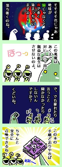 [ポンチマンガ第60話]