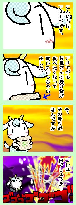 [ポンチマンガ第64話]
