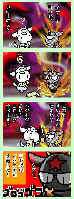 [ポンチマンガ第67話]