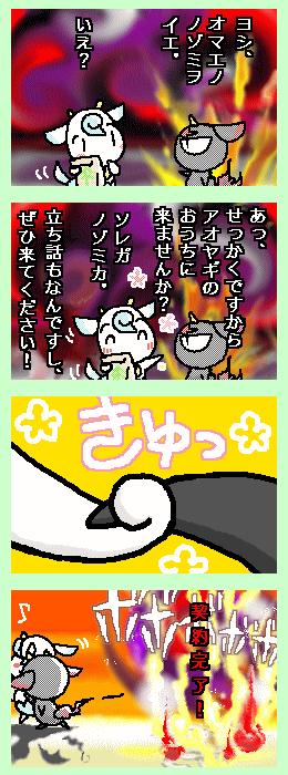 [ポンチマンガ第68話]