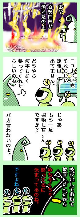 [ポンチマンガ第69話]