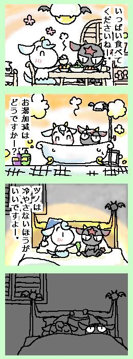 [ポンチマンガ第70話]