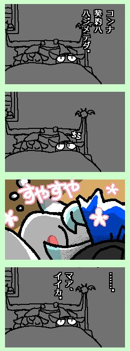 [ポンチマンガ第71話]