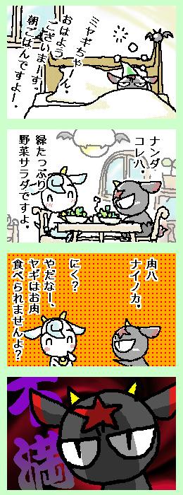 [ポンチマンガ第72話]